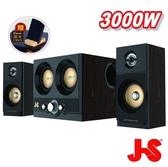 【超人生活百貨】JY3252 烈日雙雷2.2電競3件式多媒體喇叭 加贈原木手機支架 三件式多媒體音箱系統
