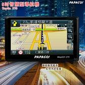 【新品上市】PAPAGO! 5吋智慧型導航機 WayGo 270 地圖導航機 地圖 智能導航 GPS衛星導航機 導航機
