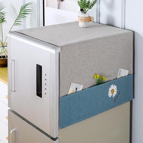 簡約現代對開門冰箱蓋布頂簡歐田園家用小冰箱巾防塵布收納單雙門 艾瑞斯