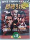 挖寶二手片-Y107-082-正版DVD-電影【即時引爆/Ticker】-史蒂芬席格 湯姆賽斯摩 丹尼斯霍柏(直購價)