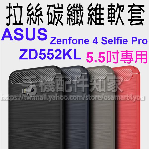 【碳纖維】ASUS Zenfone 4 Selfie ZD552KL Z01MDA 5.5吋 防震防摔 拉絲碳纖維軟套/保護套/背蓋/TPU/華碩-ZY