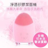 淨透矽膠潔面機 電動矽膠洗臉機 臉部清潔 臉部按摩 充電式洗臉機 洗臉神器 【CE0003】潔面機
