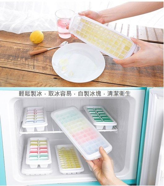 帶蓋冰塊製冰盒 製冰器 冰格 冰箱製冰 冰塊模型 夏日消暑 清涼衛生【AP02070】99愛買小舖
