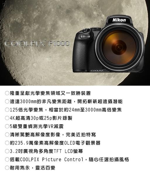 NIKON COOLPIX P1000 125倍光學變焦4K望遠類單眼-送大清+硬保*(中文平輸)