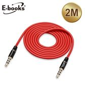 E-books X22鋁製AUX音源傳輸線公對公3.5mm-200cm