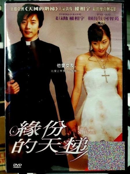 挖寶二手片-Y65-029-正版DVD-韓片【緣份的天梯】-權相宇 河智苑
