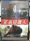 挖寶二手片-P01-459-正版DVD-韓片【正義辯護人】-宋康昊 吳達庶 金姈愛 郭度沅(直購價)
