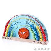 計算架兒童數學教具早教玩具幼兒園小學生加減法算數計數器珠算盤  優家小鋪
