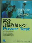 【書寶二手書T1/語言學習_QJT】TOEFL-ITP 高分托福測驗677_江璞, 楊玉琦_有光碟