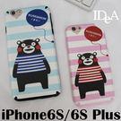 熊本熊 KUMAMON iPhone6S Plus橫條紋情侶蠶絲紋TPU手機保護套 全包邊軟殼 吉祥物 黑熊營業部長 萌熊 縣