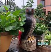 驅鳥神器 花園果園樹飾品塑料仿真老鷹驅鳥嚇鳥趕鳥神器園林擺件工藝品T