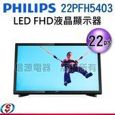 【信源】22吋【PHILIPS飛利浦 LED FHD液晶顯示器+視訊盒】22PFH5403 不含安裝
