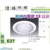 【崁燈】E27.12公分橫插加玻燈具。鋁框 階梯中霧玻。白色款 #2167【燈峰照極my買燈】