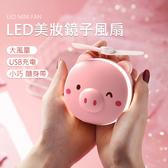 LED美妝鏡子風扇 補光化妝鏡 隨身補妝鏡粉小貓