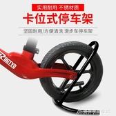 停車架兒童平衡車停車架支架滑步車固定架自行車停車展示支撐架 酷斯特數位3c YXS