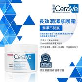 ◆特惠兩入組◆適樂膚 CeraVe長效潤澤修護霜454g 【美十樂藥妝保健】