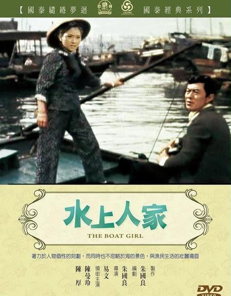 水上人家 DVD (音樂影片購)