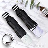 太陽傘女遮陽防曬防紫外線清新黑膠折疊迷你雨傘晴雨兩用小巧便攜『小淇嚴選』