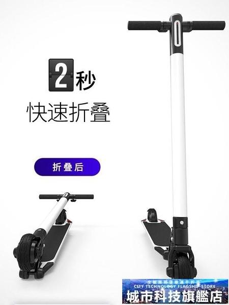 電動滑板 電動滑板車成年折疊式代步超輕便攜碳纖維雙人迷你小型輕便代步車 DF城市科技