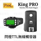 【接收器+發射器 】品色 Pixel  King x PRO 閃燈TTL無線觸發器 2.4G 可作無線快門線 公司貨