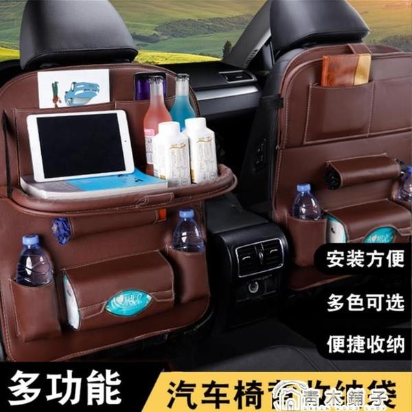 汽車座椅背收納袋掛袋坐椅靠背椅子懸掛式多功能座位置物袋通用款 青木鋪子