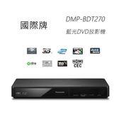 Panasonic 國際牌 DMP-BDT270 藍光DVD放影機