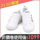 Adidas 新竹皇家 ADVANTAGE 白/深藍 皮質 運動鞋 男款 No.A9081