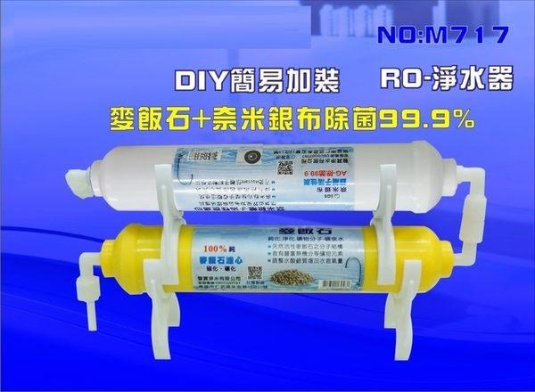 【水築館淨水】RO純水機加裝過濾系統.淨水器.麥飯石.生飲級奈米銀除菌濾心(貨號M717)