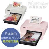 日本版附三片匣《 CANON SELPHY CP1300 相片列印機 》繁體中文選單 熱昇華印表機 菲林因斯特