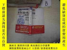 二手書博民逛書店日文書一本罕見A6Y261116
