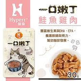 【SofyDOG】Hyperr超躍 一口嫩丁貓咪手作零食-鮭魚雞肉 30g