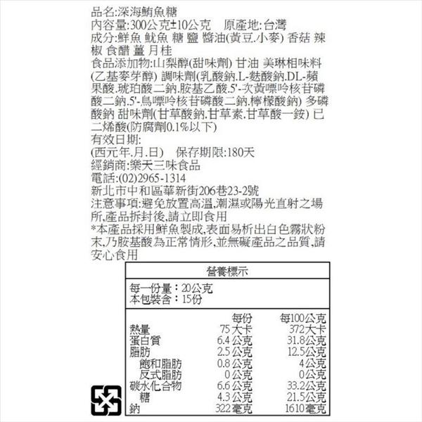 深海鮪魚糖 300g【2019040952012】(食尚嚴選)