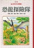 (二手書)恐龍探險隊