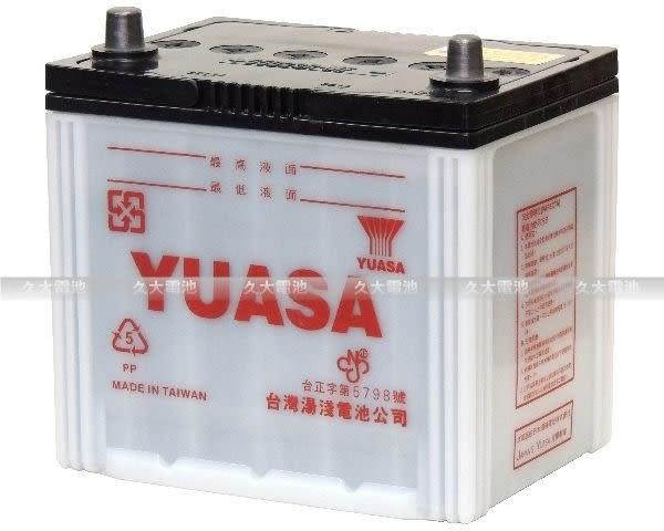 ✚久大電池❚ YUASA 湯淺 電池 55D23R 加水式 汽車電瓶 納智傑 LUXGEN 5 (1.8/2.0)