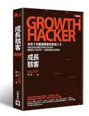 (二手書)成長駭客Growth Hacker:未來十年最被需要的新型人才,用低成本的創意思..