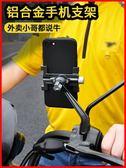 鋁合金手機支架電瓶車電動摩托車自行車載導航送外賣防震騎行裝備 生活樂事館