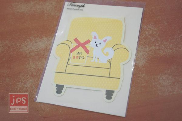 Hallmark 可愛造型卡 卡片 黃