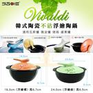 韓國進口 韓式陶瓷不沾浮繪陶鍋 18cm (浮繪橘) 限宅配寄送