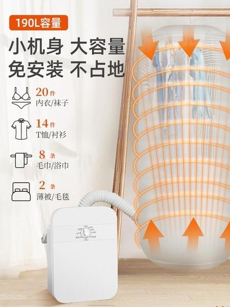 烘乾機110V220V嬰兒速乾衣機烘被機家用床上暖被烘衣機【免運快出】