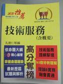【書寶二手書T6/進修考試_YJH】技術服務(含概要)_孔德仁