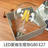 珠友SC-52011  LED愛迪生燈泡 E27螺口 G80 6W全電壓 (黃光)創意吊燈/檯燈裝飾燈泡/工業風 懷舊 復古