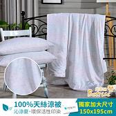 【Betrise綻放】頂級100%奧地利天絲鋪棉涼被枕套三件組
