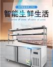 商用不銹鋼保鮮工作台廚房臥式冷柜雙溫冷藏...