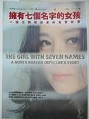 【書寶二手書T1/傳記_IDM】擁有七個名字的女孩-一個北韓叛逃者的真實故事_李晛瑞