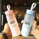 創意簡約磨砂塑料杯男女學生情侶韓國可愛隨手隨行韓版便攜水杯子 Ifashion