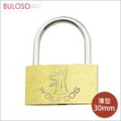 《不囉唆》狼狗牌 30MM薄型銅掛鎖 (不挑色/款) 銅鎖 鎖頭 門鎖 行李箱鎖【A432641】