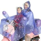 雨衣自騎行雨衣電動車單雙人成人加大加厚摩托車電瓶車透明女母子雨披 遇見初晴