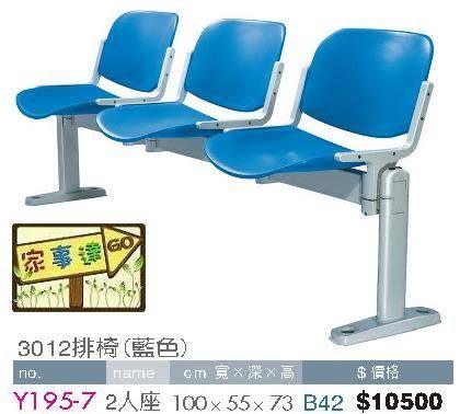 [ 家事達]台灣 【OA-Y195-7】 3012排椅(藍色)2人座 特價---限送中部