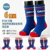 Footer 兒童 除臭襪 K166 突破界線運動氣墊襪 局部厚 6雙超值組