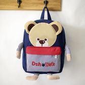幼兒園兒童書包3-5歲4大中小班雙肩包男女孩卡通可愛小熊學生背包 WE1566『優童屋』